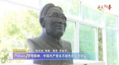 罗明精神:中国共产党永不褪色的宝贵财富