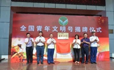 树立榜样!兴宁市消防中队举行全国青年文明号揭牌仪式