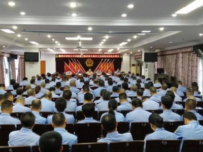 梅州市县级交叉巡察第二组在丰顺县公安局召开巡察反馈会