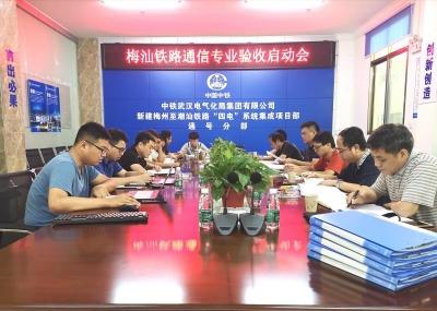 新进展!梅汕高铁通信专业静态验收工作正式启动