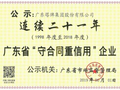 """塔牌集团连续21年获评""""广东省守合同重信用企业"""""""