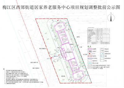 批前公示!梅江区西郊街道居家养老服务中心项目规划将这样调整