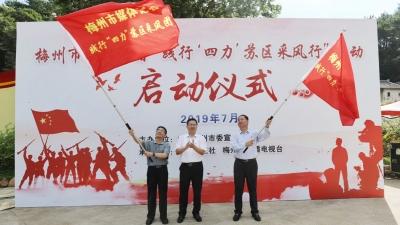 """梅州市媒体记者""""践行'四力' 苏区采风行""""活动启动"""