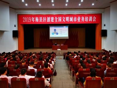 """梅县区举办2019年创文业务培训会,200多名创文骨干集中""""充电"""""""