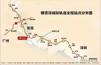 穗莞深城际铁路即将联调联试,预计9月30日通车