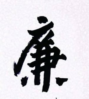 梅县区召开政府廉政工作会议:扎实推进法治政府、廉洁政府、服务型政府建设