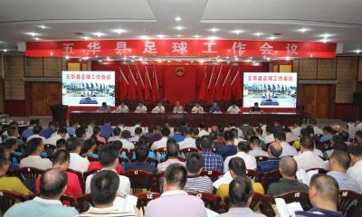 梅州客家宣布三年冲超!梅州辉骏足球俱乐部更名梅州五华足球俱乐部