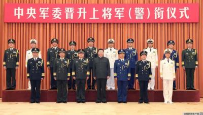 10位军官警官晋升上将军衔警衔  习近平颁发命令状