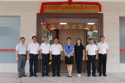 打造梅州首个城市医疗集团!市第二中医医院白宫分院揭牌成立