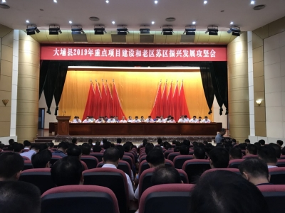 大埔召开2019重点项目建设和老区苏区振兴发展攻坚会