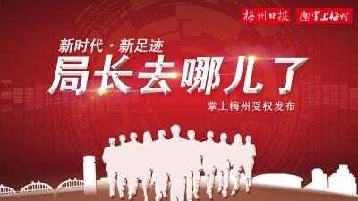 """梅江桥南端立交桥改造、与你""""柚""""关、""""数字政府""""改革建设...梅州市直单位""""一把手""""这半个月工作重点在这!"""