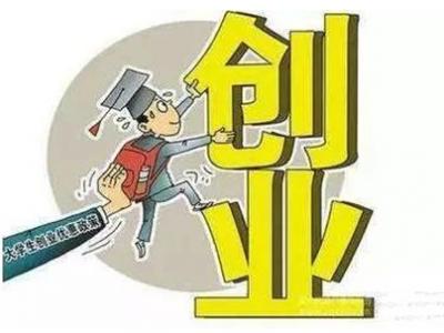 教育部印发《国家级大学生创新创业训练计划管理办法》