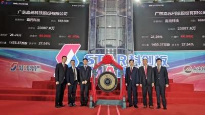 嘉元科技登陆科创板!梅州8家A股上市公司总市值627.28亿元