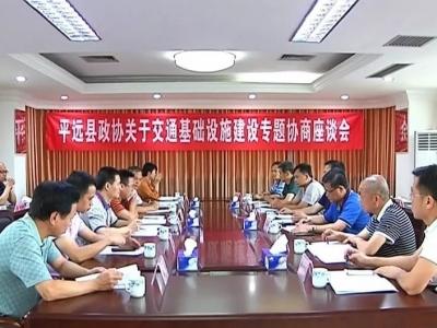 把脉开方!平远县政协开展交通基础设施建设专题协商活动