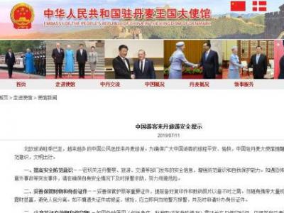 中国驻丹麦使馆提醒赴丹麦中国游客加强安全防范