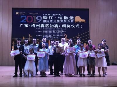 国际青少年钢琴大赛梅州赛区获奖名单出炉!戳进来看有谁