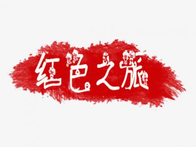 """""""汤邓细玉""""基金会组织蕉岭11名师生赴上海开展红色之旅"""