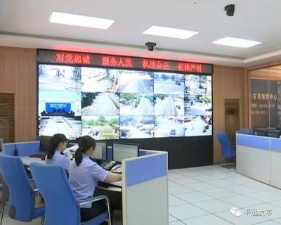 """""""一张防控网""""提升市民安全感 ,平远智慧新警务显威力"""