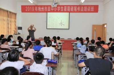 练一手漂亮好字!梅城百余中小学生免费接受硬笔书法培训