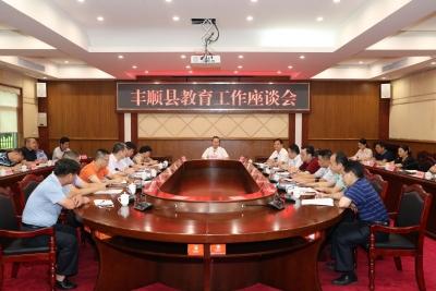 丰顺召开全县教育工作座谈会:奋力办好新时代丰顺人民满意的教育