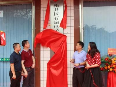 农村电商助力质量兴农!梅县区这个镇级电商运营中心揭牌