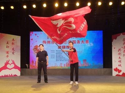 """谁是2019""""最美志愿者""""?刚刚,梅州首届志愿服务大赛启动"""