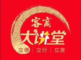 客商大讲堂第五期邀请函