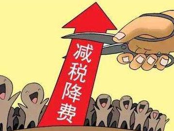 """茶座丨打好减税降费""""组合拳"""" 助力实体经济发展"""