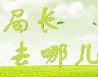 创文、人居环境整治…上周,梅县区局长们的工作关键词有这些