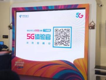 """速率最高可达1Gbps!广东电信开启""""5G体验活动"""""""