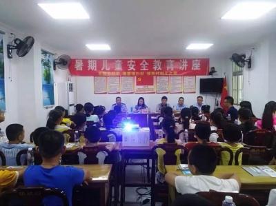 丰顺县妇联深入基层农村举办暑期儿童安全教育讲座