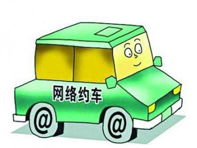 交通运输部:网约车平台公司调整定价机制应至少提前7日向社会公布