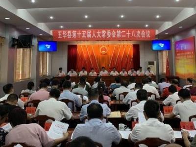 五华县第十五届人大常委会召开第二十八次会议