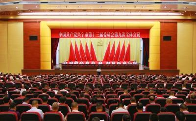 中共兴宁市委十三届九次全会开幕  余其豹作全会报告