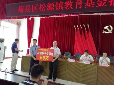 支持梅州振兴教育!梅县84岁乡贤变卖唯一房产捐资350万助学