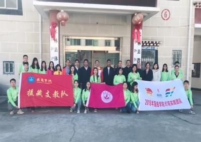 嘉应学院选派16人赴西藏米林县支教