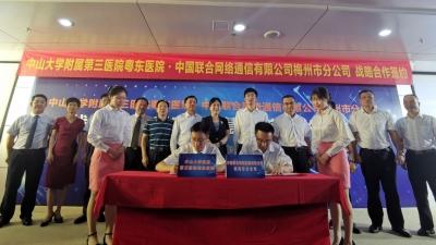强强联合打造智慧医院!今天,粤东医院与梅州联通签署5G战略合作协议