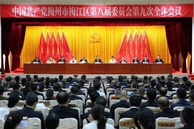 中共梅州市梅江区委八届九次全会举行,朱国城作报告 钟秀堂作经济工作专题讲话