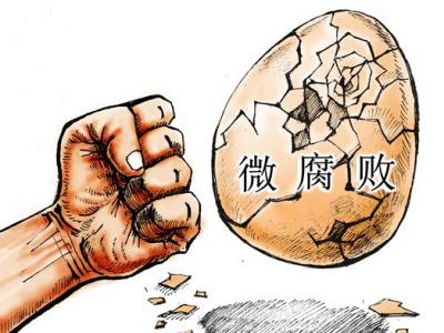 """客都议事厅丨惩治""""微腐败"""",需要""""微行动"""""""