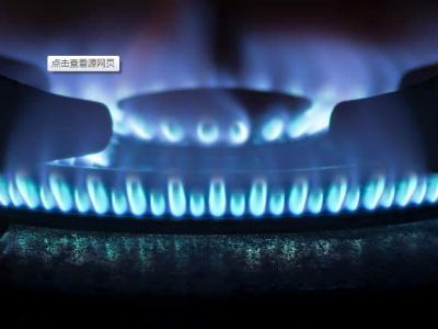 民生沟通丨珠三角天然气价格为何比较便宜?