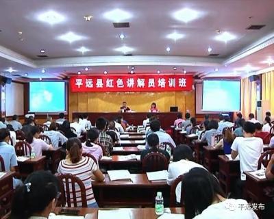 平远县红色讲解员培训班开班