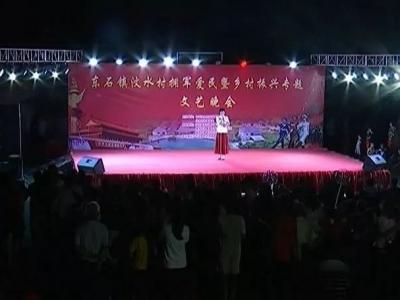 一场视觉盛宴,共谱鱼水深情!东石镇汶水村举办拥军爱民文艺晚会