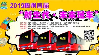 @梅州的大学生,这里有免费列车,送你去珠三角上大学!
