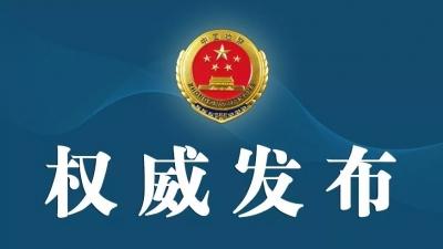 梅州检察机关依法对熊伟昌决定逮捕