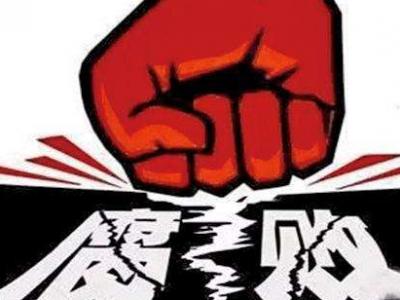 """湖南省郴州市委原常委、政法委书记刘志伟被""""双开"""""""