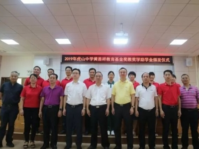 虎山中学颁发黄善祥教育基金2019年奖教奖学助学金