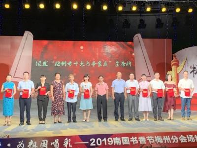 """诗朗诵、舞蹈、舞台剧...今晚,他们在梅城品味""""南国书香"""""""