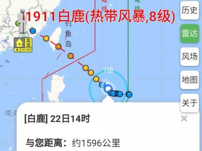 """@梅州人注意:11号台风""""白鹿""""生成!高温暴雨轮流上线"""