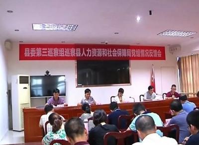 平远县召开十三届县委第六轮巡察反馈会