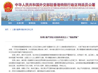 """外交部驻港公署严厉驳斥美国务院发言人""""强盗逻辑"""""""